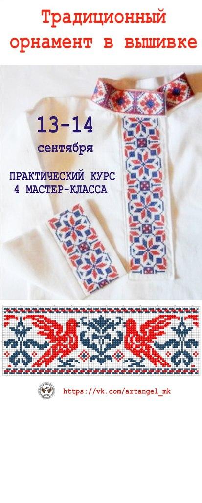 Мастер-класс «Традиционный орнамент в вышивке»