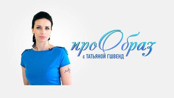 Интервью Многомам. Многодетная мама Татьяна Гшвенд