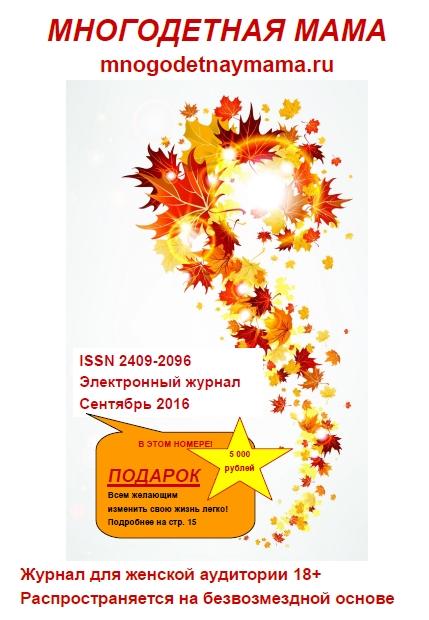 Обложка ММ сентябрь